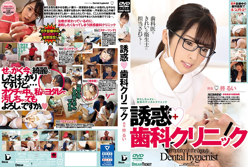CMD-030 Temptation Dental Clinic Rui Hiiragi