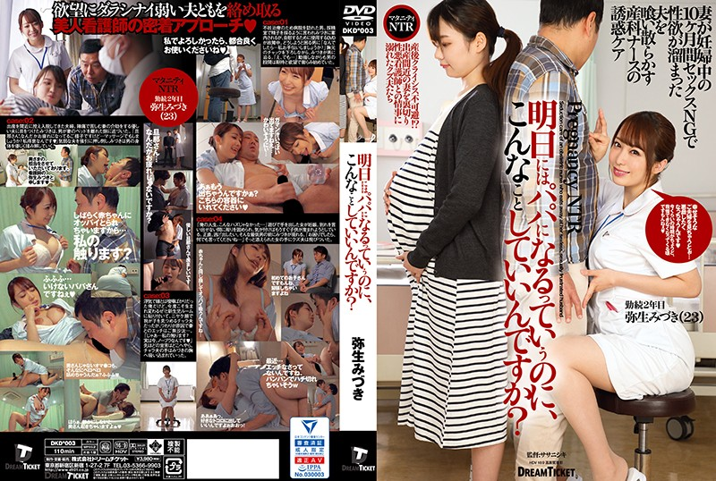 DKD-003 jav videos You Said You'll Become A Dad Tomorrow, Are You Sure You Should Be Doing This? Mizuki Yayoi