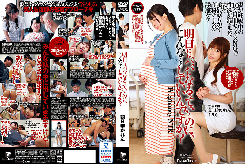 DKD-006 japanese sex videos I'm going to be a Dad Tomorrow. Is it Okay to do This? Karen Asahina