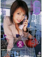 A Super Slutty Receptionist's Extremely Dirty Escort Momo Izawa 下載