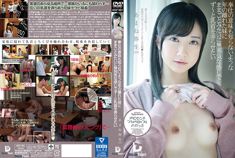 GFD-001 My Little Sister Is Much Younger Than Me And Doesn't Even Understand The Meaning Of Good Service Because She's Such An Innocent Young Girl So I Want Her To Tweak My Nipples Yayoi Amane