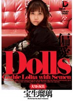 Dolls-Special Toy- Favorite Rui Hosho Download