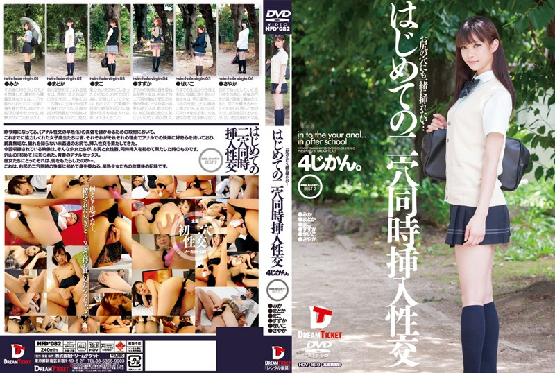 HFD-082 First Simultaneous Fuck In Both Holes – Four Hours – The Best Of After School On Your
