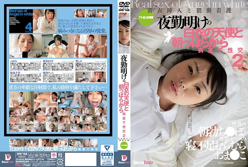 HFD-158 Late Night Shift Angel in White Cures Her Patient Through a 4 Hour Filthy Sex Session