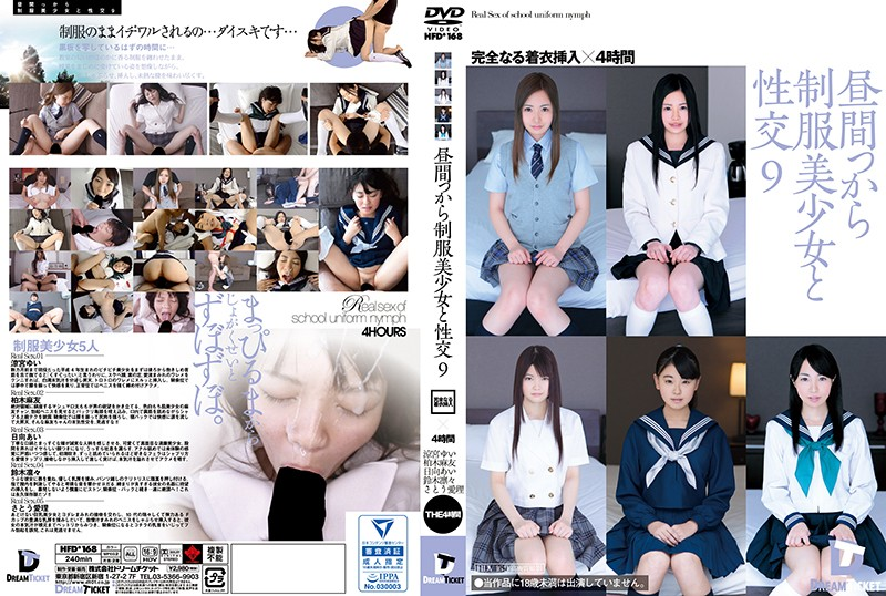 HFD-168 Sex with Beautiful, Young Girls in Uniform In The Daytime 9 Total Penetration In Their