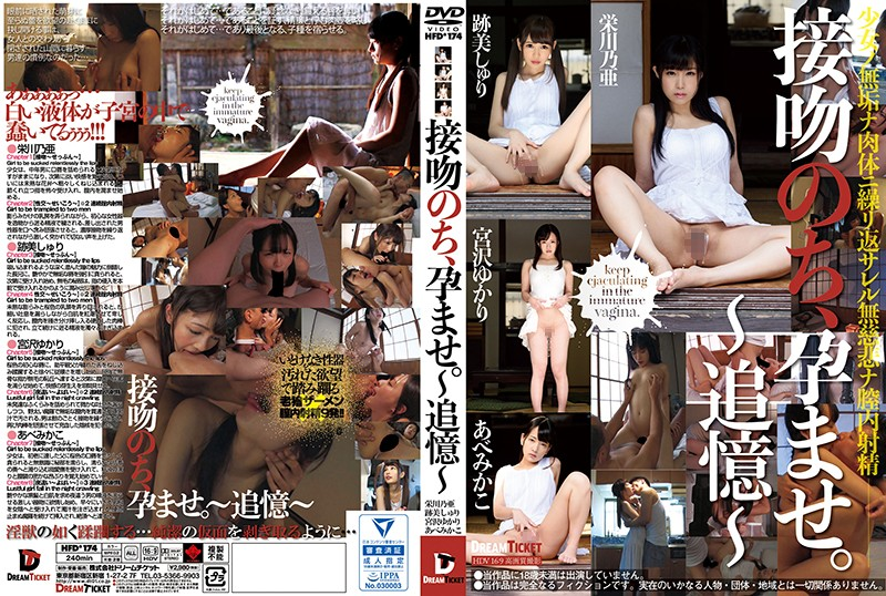 [HFD-174]After Kissing, Get Her Pregnant. -Recollection-