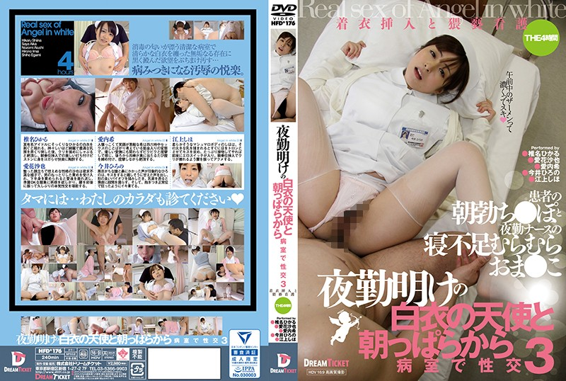 [HFD-176]After Her Night Shift, This Angel In White Will Be Having Sex In The Hospital Room All Morning 3 Clothed Insertion And Filthy Nursing 4 Hours