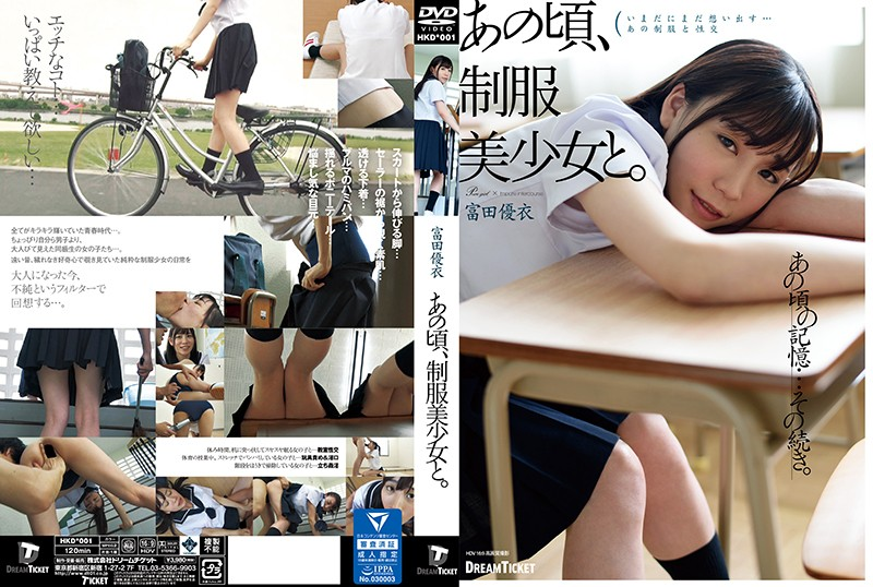 HKD-001 I Was With A Girl In Uniform Then. Yui Tomita