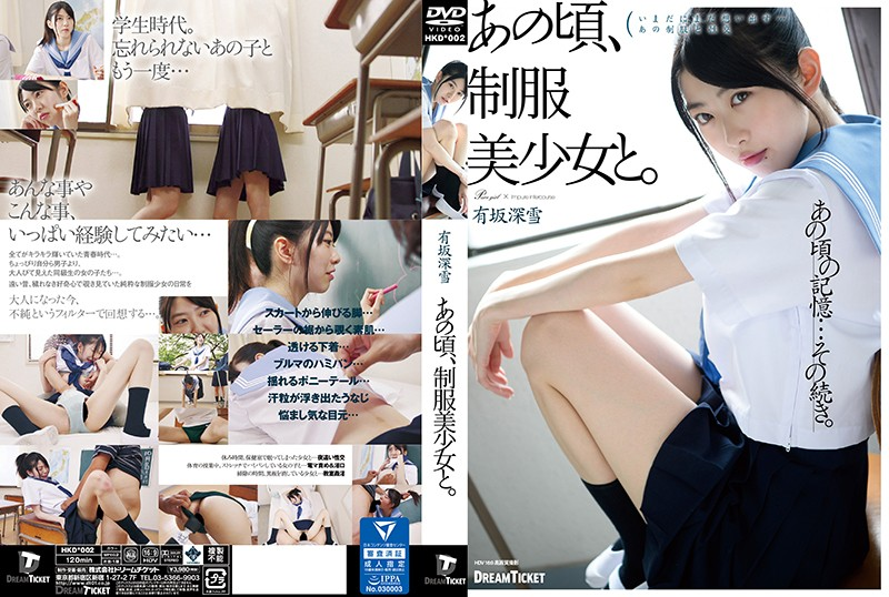 HKD-002 Back In Those Days, With A Beautiful Young Girl In Uniform Miyuki Arisaka