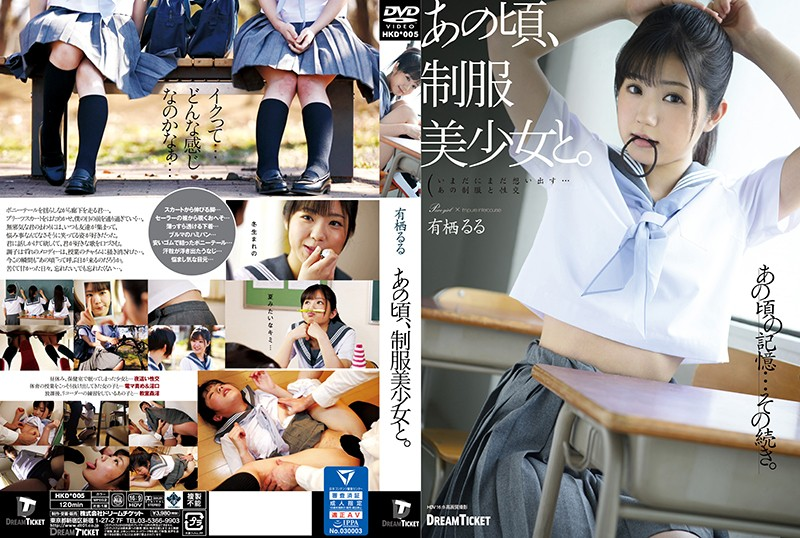 HKD-005 download jav That Time, With A Beautiful Young Girl In Uniform. Ruru Arisu