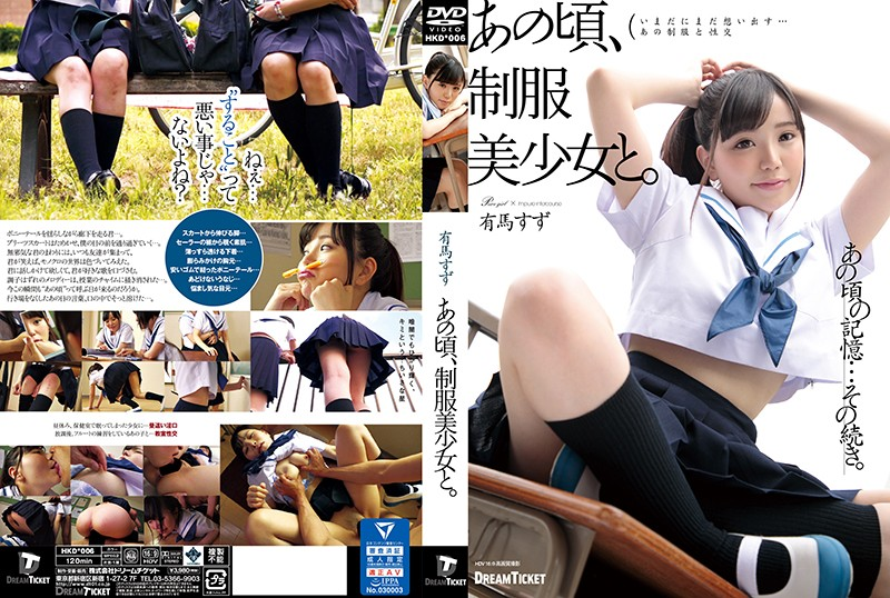 HKD-006 xxx girls I Remember Those Days, When I Was With A Beautiful Young Girl In Uniform Suzu Arima