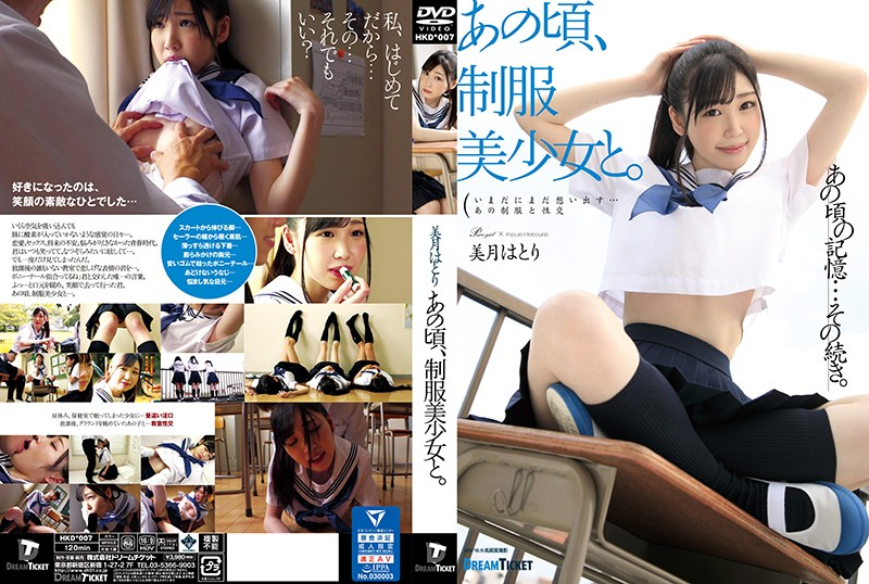 HKD-007 At That Time, I Did It With A Beautiful Young Girl in Uniform. Hatori Mizuki