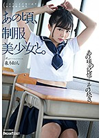 [HKD-008] Those Were The Days, With That Beautiful Y********l In Uniform Rion Izumi