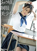 [HKD-011] That Time With The Beautiful Y********l In Uniform. Rui Otoha