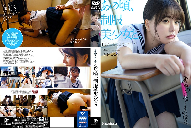 HKD-013 A Long Time Ago, With A Beautiful Y********l In Uniform - Kokomi Hoshinaka