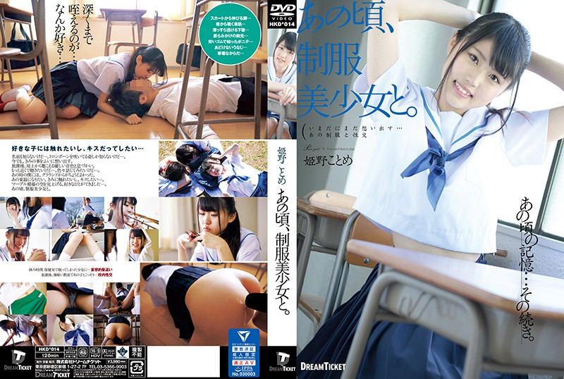 HKD-014 At That Time, I Did It With A Beautiful Y********l in Uniform – Kotome Himeno