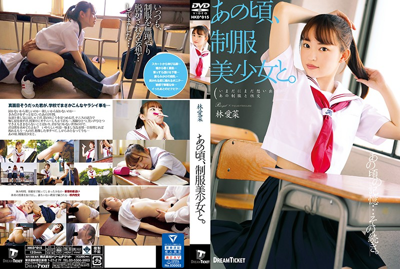 HKD-015 japanese sex videos A Long Time Ago, With A Beautiful Y********l In Uniform – Mana Hayashi