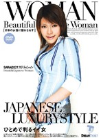 WOMAN [ I Am In Love With Japanese Girls All Over Again] 12 Download