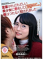 I Fell In Love With A Beautiful Girl Who Speaks In Broken Japanese And She Fucked Me... Aoi Kururugi Download