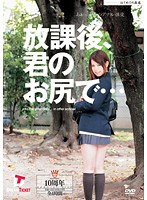 After School On Your Ass... Ah... beautiful youth Anal sex 10 years anniversary special -total 4 hours- Seiko Ida Download