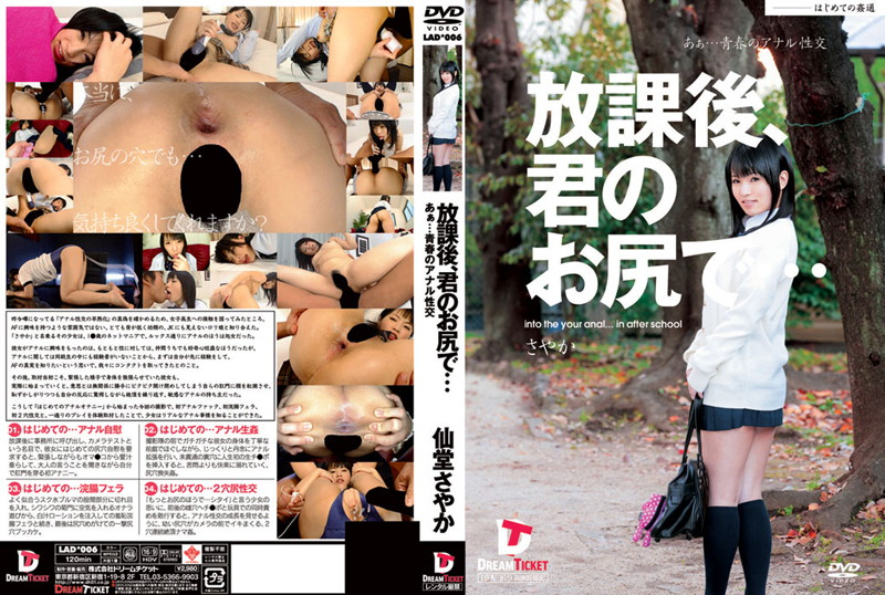 LAD-006 jav After School On Your Ass… Young Anal Sex Sayaka Sendo