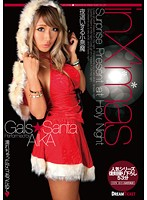 Gals * Santa. The Seductive Girl Who Comes Visiting In The Night. AIKA Download