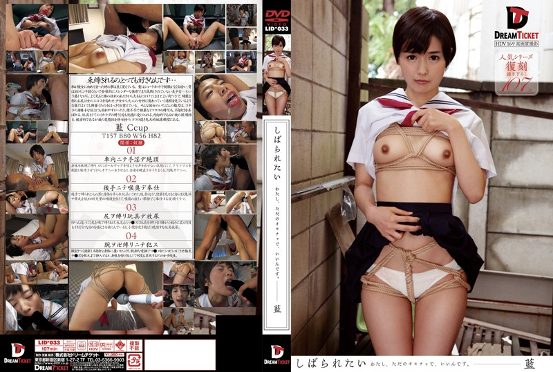 I Want To Be Tied Up: Please Let Me Be Your Toy. Ai Mukai