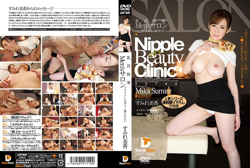 LID-057 Men's Nipple Pleasure Salon Mika Sumire