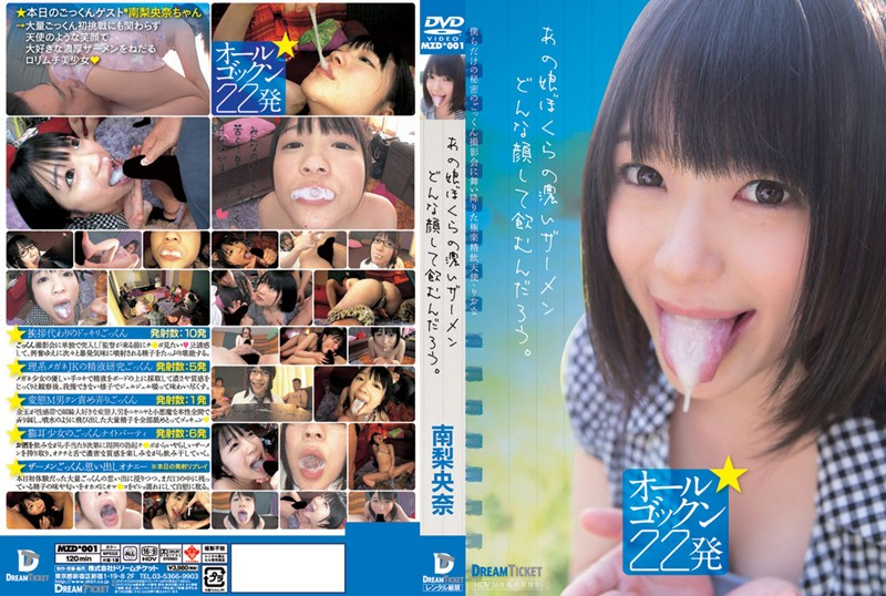 MZD-001 What Will She Look Like When She Drinks Down Our Thick Cum Riona Minami