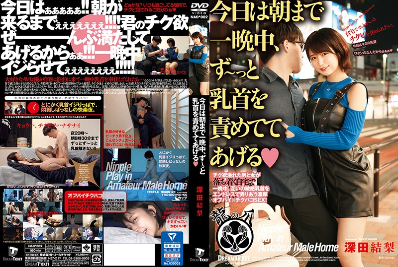 NAD-002 Today, I'll Let You Play With My Nipples All Evening – Yuri Fukada
