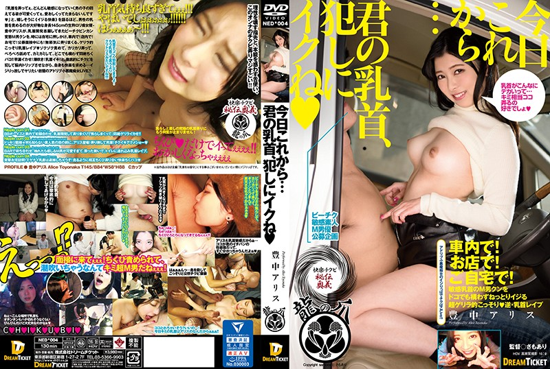 NED-004 Today I'm Going To… Violate Your Nipples Arisu Toyonaka