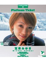 Platinum Ticket Miyuki Hourai Download
