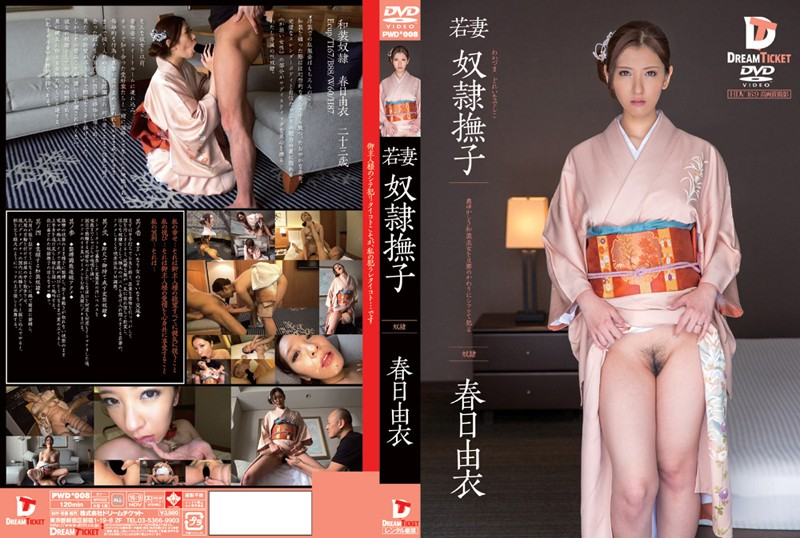 PWD-008 Young Madams Ideal Japanese Women Slaves Yui Kasuga