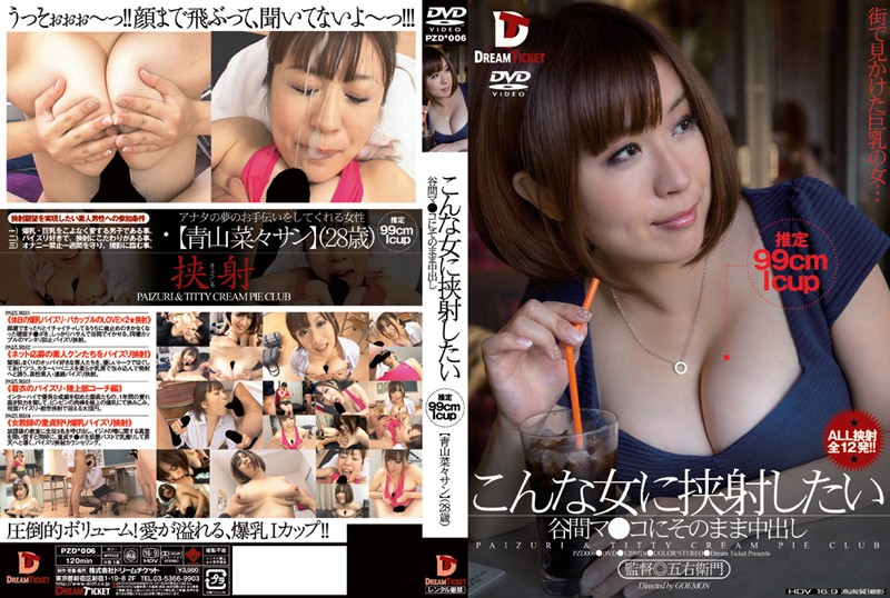 PZD-006 best asian porn I Wanna Bust A Nut Right In The Middle Of Her Breasts Ejaculation Nana Aoyama
