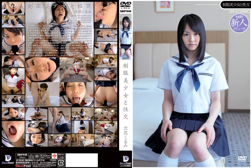QBD-049 Sex With Hot Teen in Uniform Kurumi Tachibana