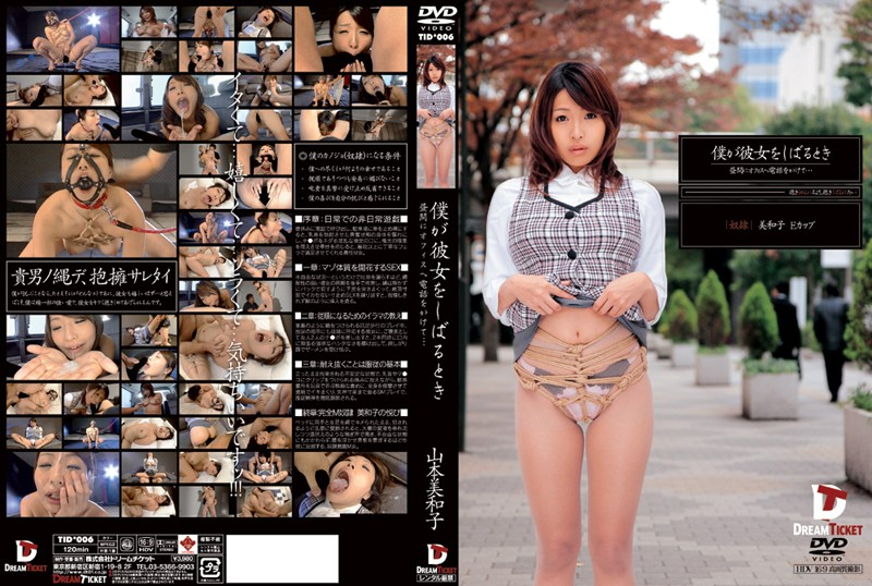 TID-006 jav.com On My Girlfriend's Office Break Tie Her Up & Fuck Her Hard! Miwako Yamamoto