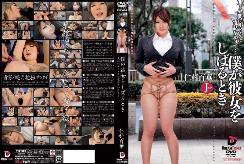 TID-008 On My Girlfriend's Office Break Tie Her Up & Fuck Her Hard! Momoka Nishina