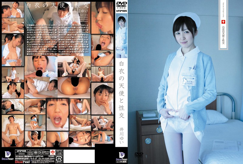 UFD-005 watch jav online Sex With A White Robed Angel Yui Igawa