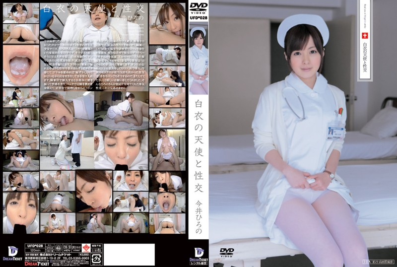 UFD-028 best jav Sex With A White Robed Angel Hirono Imai