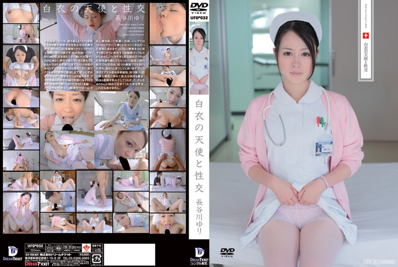 UFD-032 Sex With A White Robed Angel Yuri Hasegawa