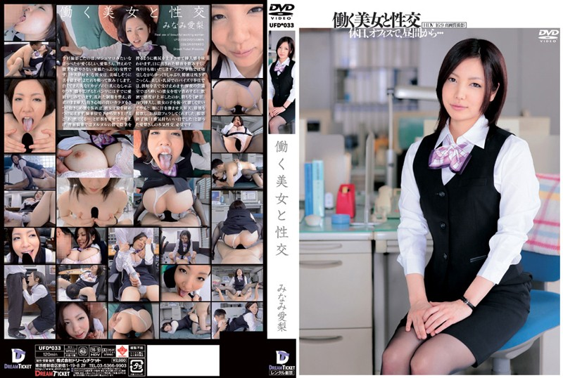 UFD-033 Hot Working Girl Fuck Airi Minami