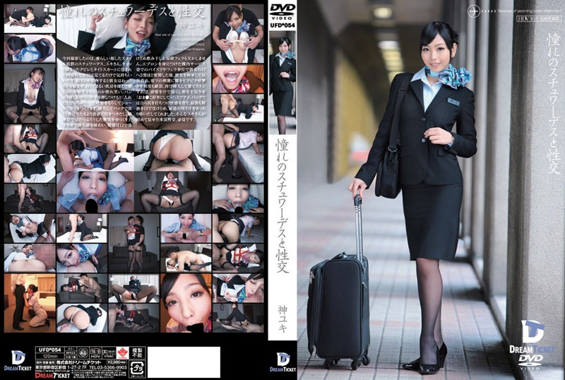 Sex With The Stewardess Of Your Dreams Yuki Jin