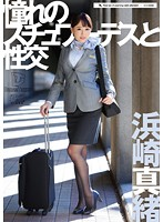 Sex With A Hot Flight Attendant Mao Hamasaki Download
