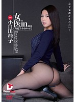"""A Female Doctor In... """"The Coercion Suite"""" Doctor Keiko (29) Download"""