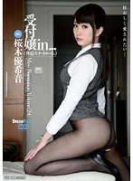 Receptionist In... [The Coercion Suite] Miss Reception Yukine (24) Download