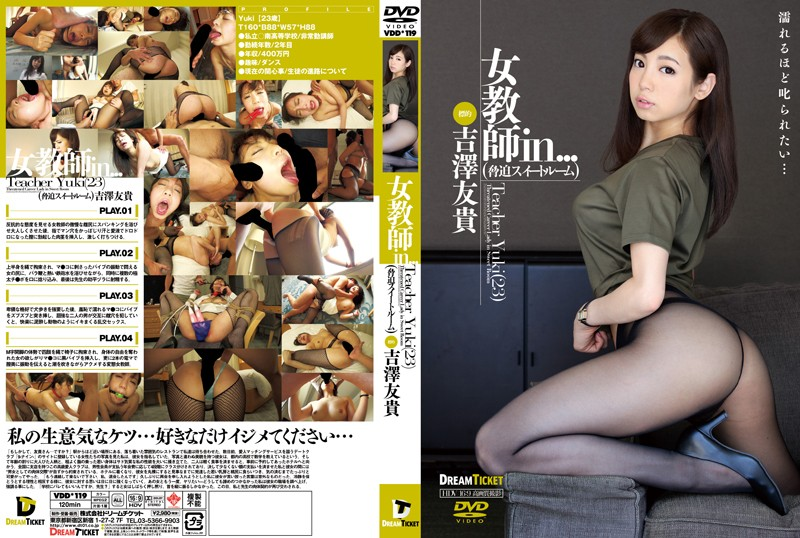 A Female Teacher In... (The Coercion Suite) Yuki Yoshizawa