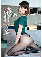 The Female Doctor Is In... (The Coercion Suite) Yuri Sasahara 下載