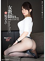 VDD-144 Female Teacher In ... [threatening Suite Room] Hijiki Rui