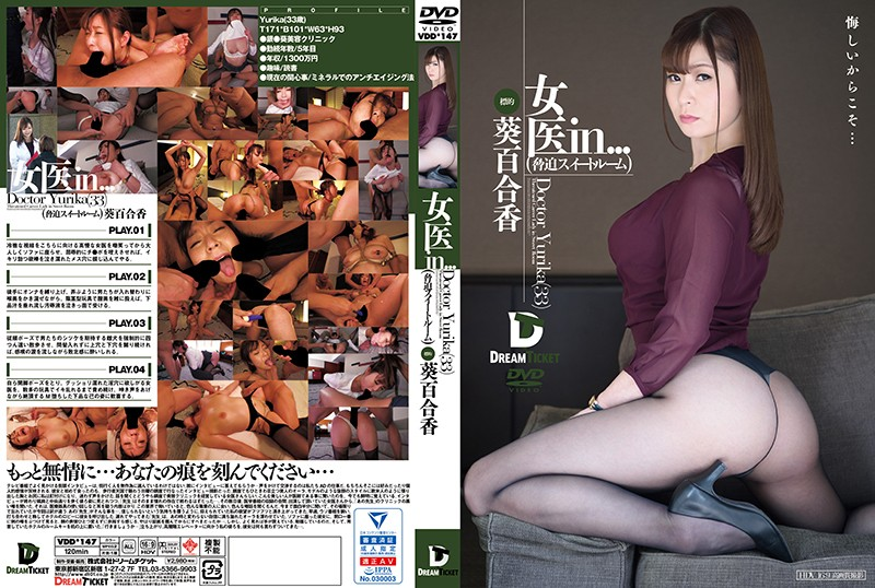 VDD-147 The Female Doctor Is In... [The Coercion Suite] Yurika Aoi
