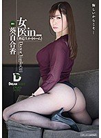 The Female Doctor Is In... [The Coercion Suite] Yurika Aoi Download